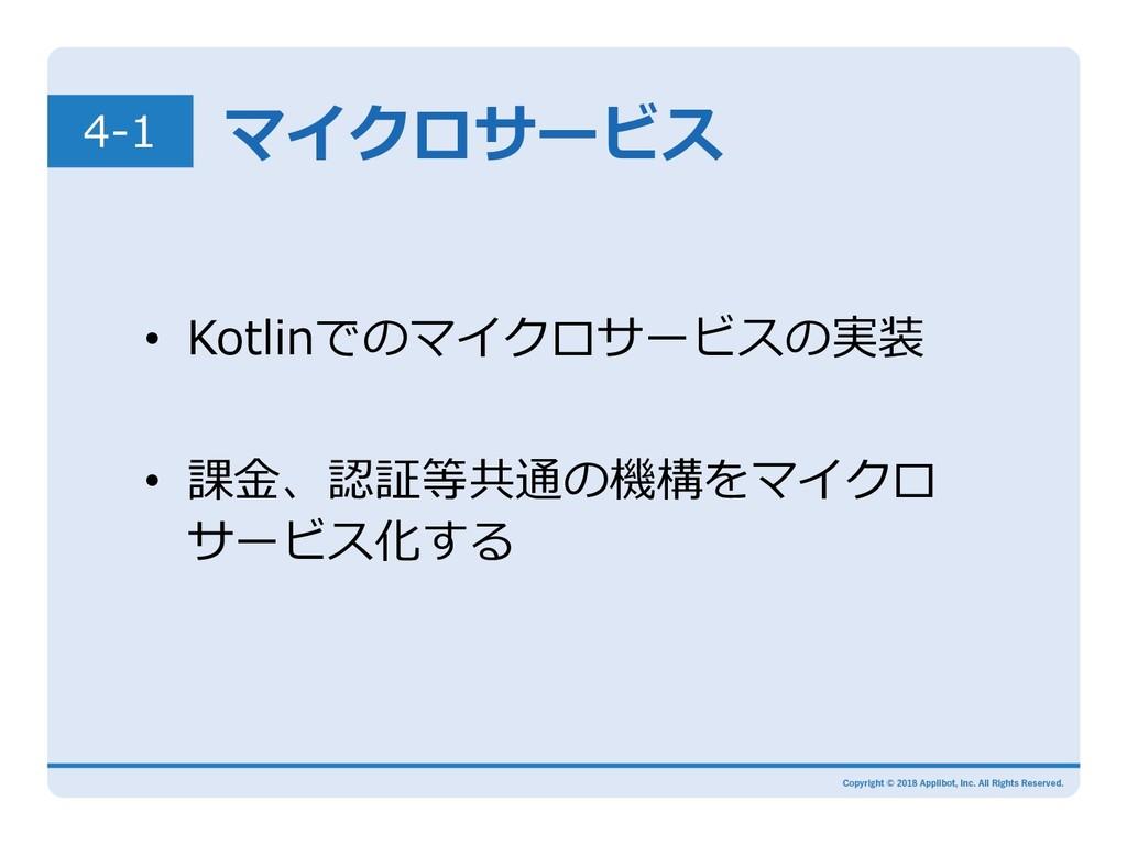 マイクロサービス 4-1 • Kotlinでのマイクロサービスの実装 • 課⾦、認証等共通...