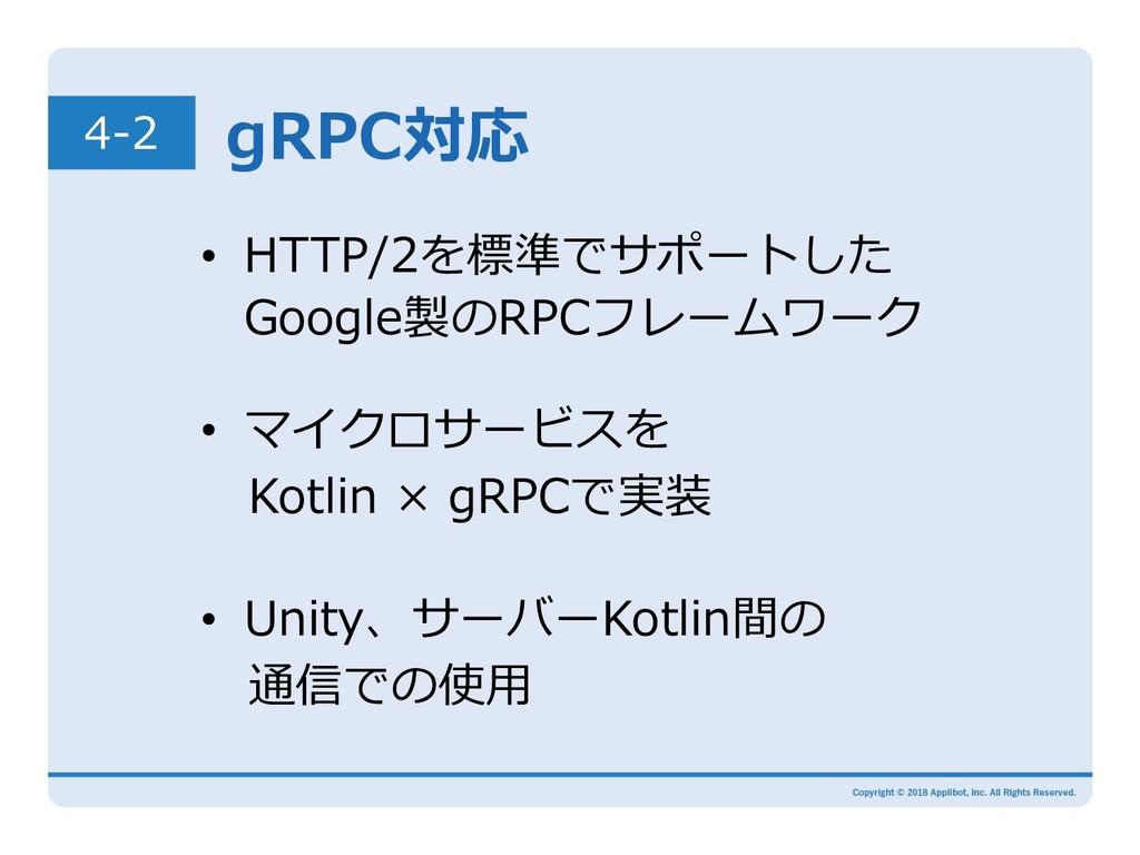 gRPC対応 4-2 • マイクロサービスを Kotlin × gRPCで実装 • Un...