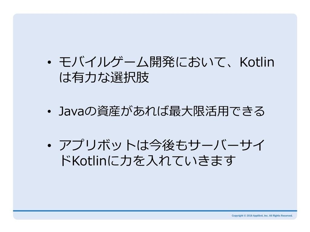 • モバイルゲーム開発において、Kotlin は有⼒な選択肢 • Javaの資産があれば最...