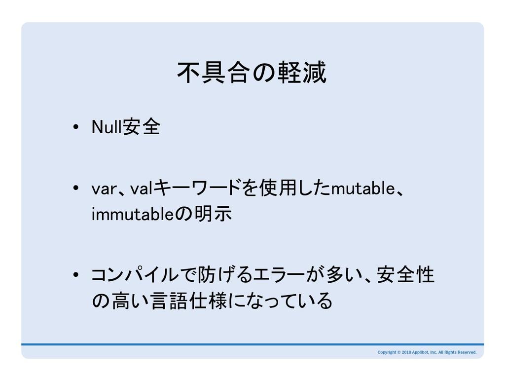 不具合の軽減 • Null安全 • var、valキーワードを使用したmutable、 i...