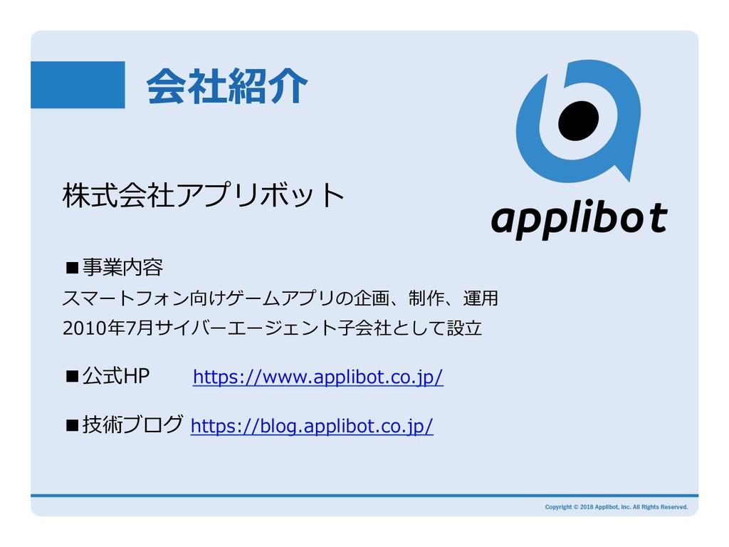 会社紹介 株式会社アプリボット ■公式HP https://www.applibot.co....