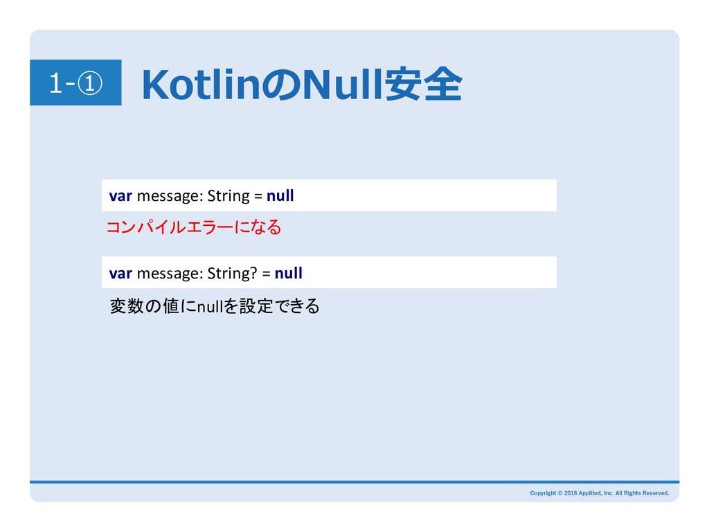 KotlinのNull安全 1-① var message: String = null コン...