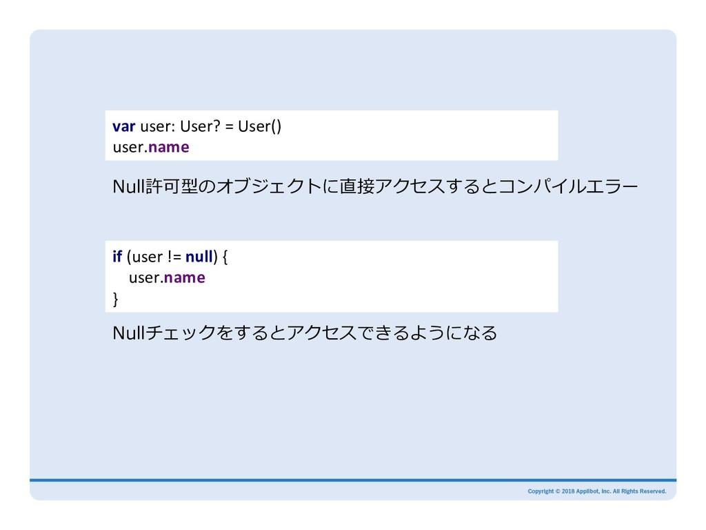 var user: User? = User() user.name Null許可型のオブジェ...