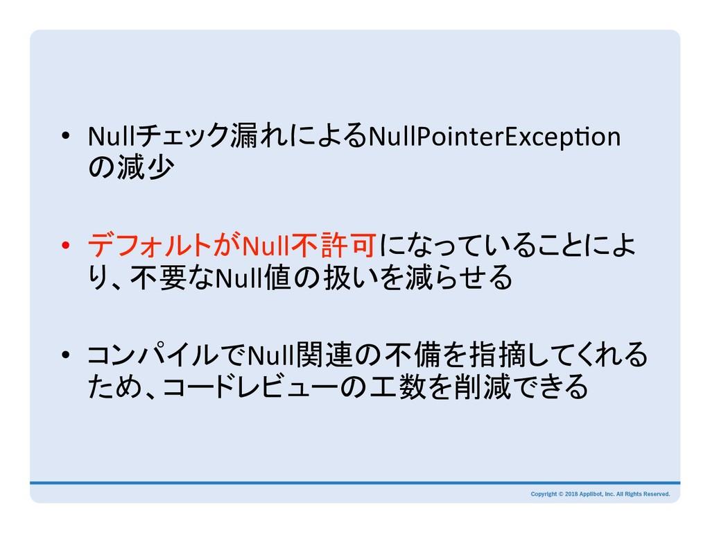 • Nullチェック漏れによるNullPointerExcepJon の減少 • デフォル...