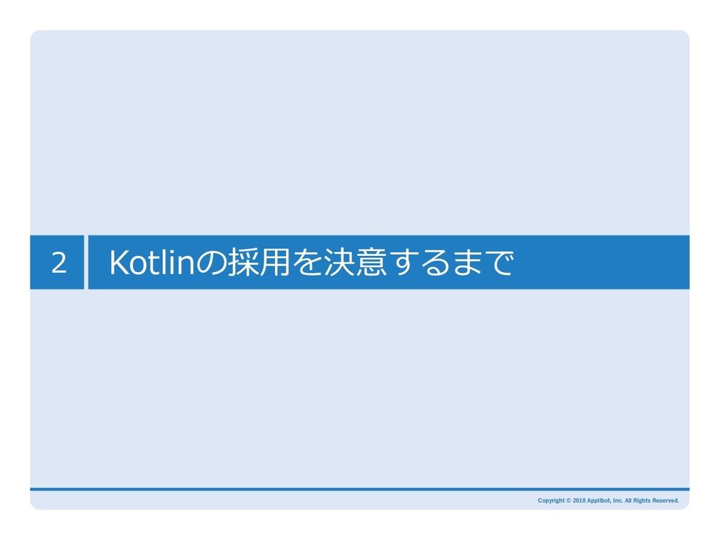 2 Kotlinの採⽤を決意するまで