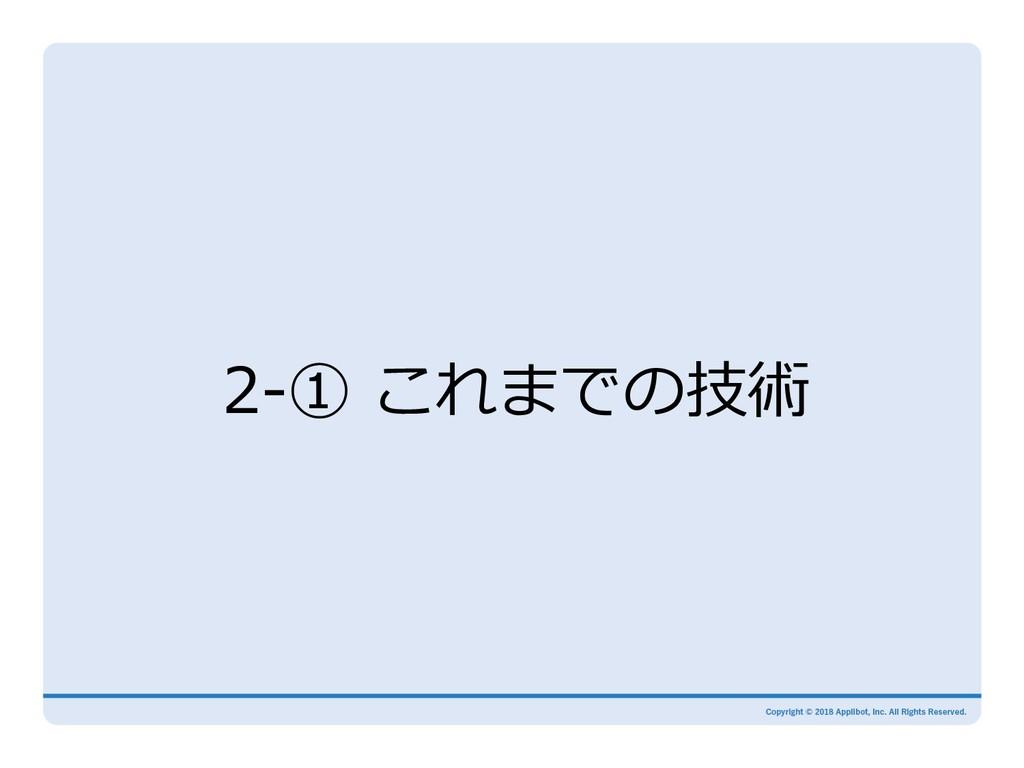 2-① これまでの技術