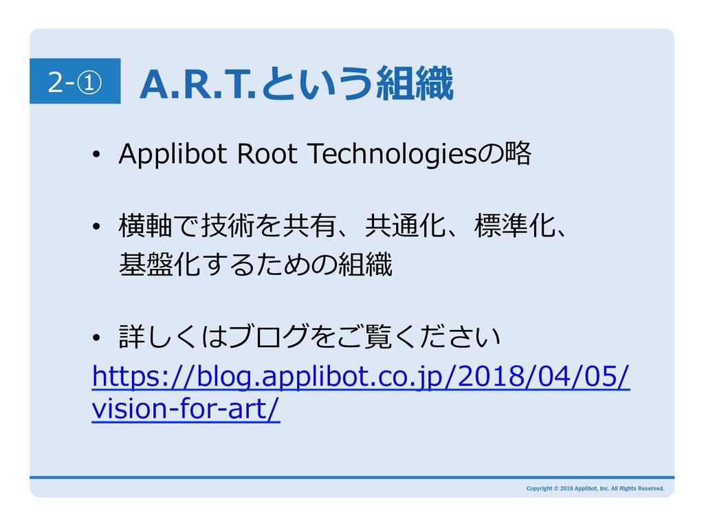 2-① A.R.T.という組織 • Applibot Root Technologiesの略...