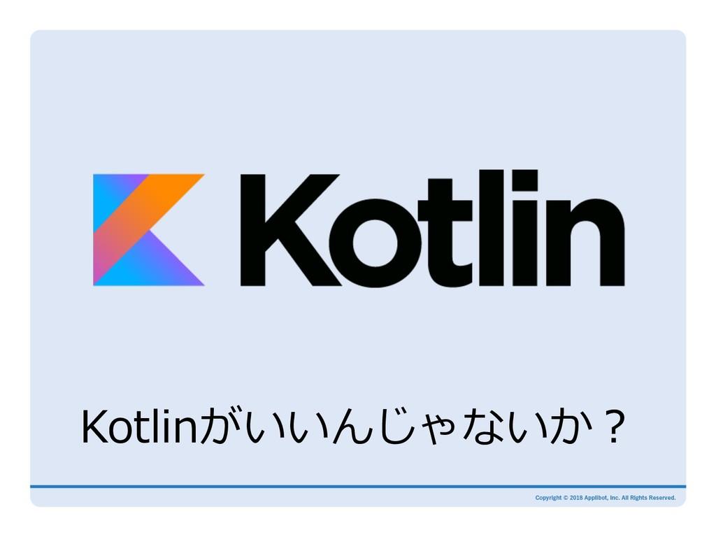 Kotlinがいいんじゃないか?