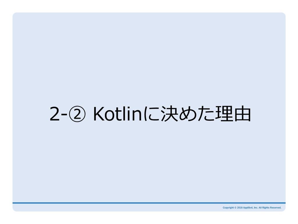 2-② Kotlinに決めた理由