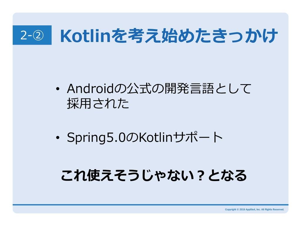 Kotlinを考え始めたきっかけ • Androidの公式の開発⾔語として 採⽤された •...