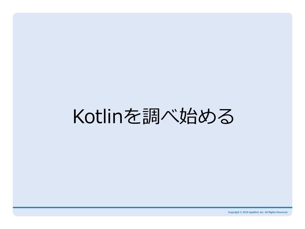 Kotlinを調べ始める