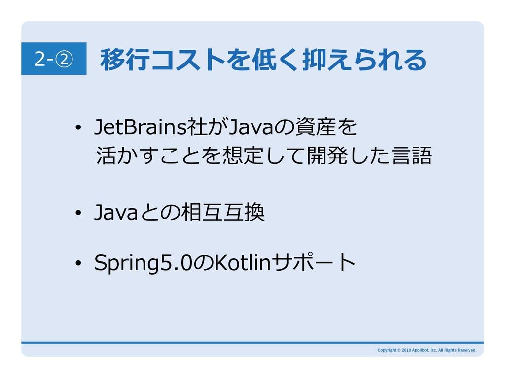移⾏コストを低く抑えられる • JetBrains社がJavaの資産を 活かすことを想定し...