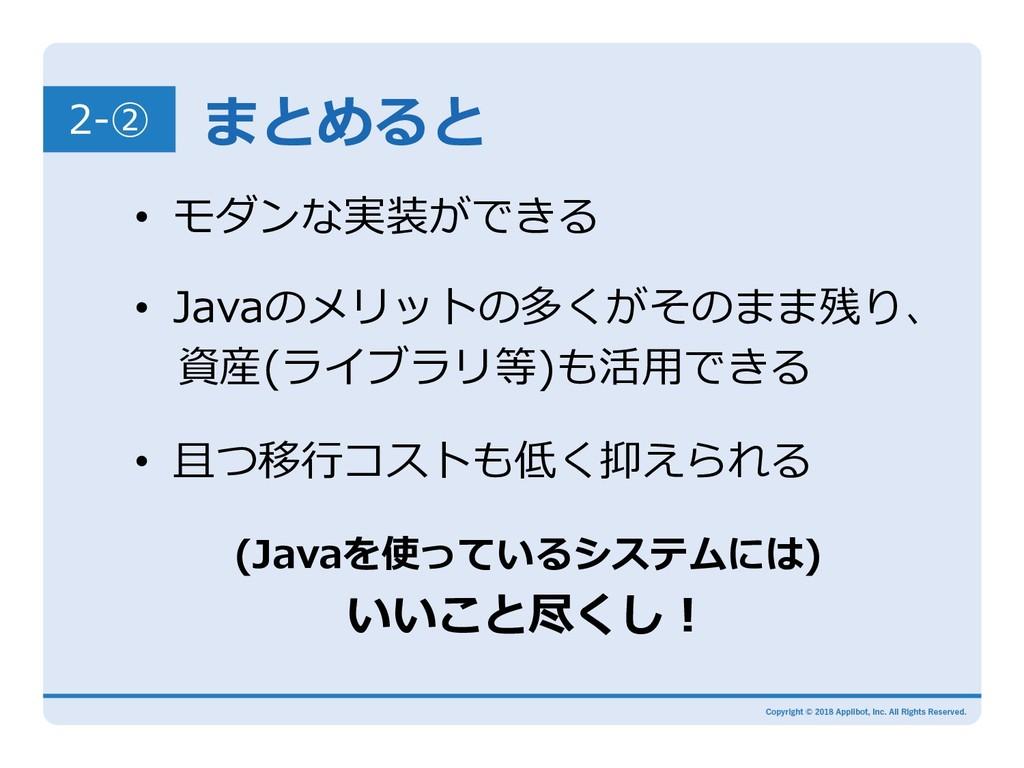 まとめると • モダンな実装ができる • Javaのメリットの多くがそのまま残り、 資産...