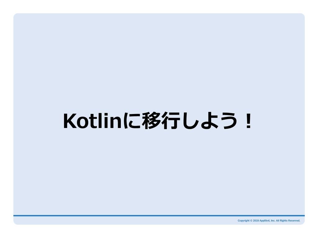 Kotlinに移⾏しよう!