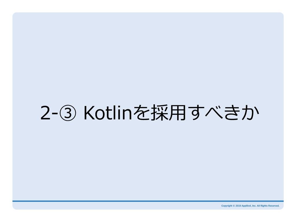 2-③ Kotlinを採⽤すべきか
