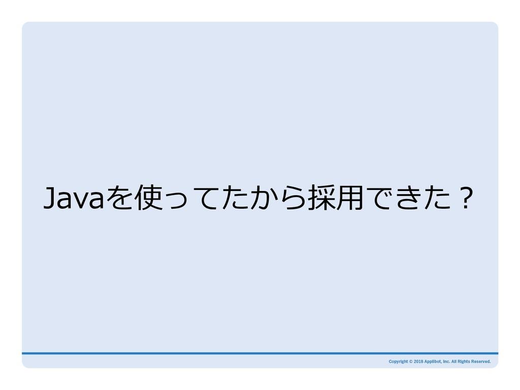 Javaを使ってたから採⽤できた?