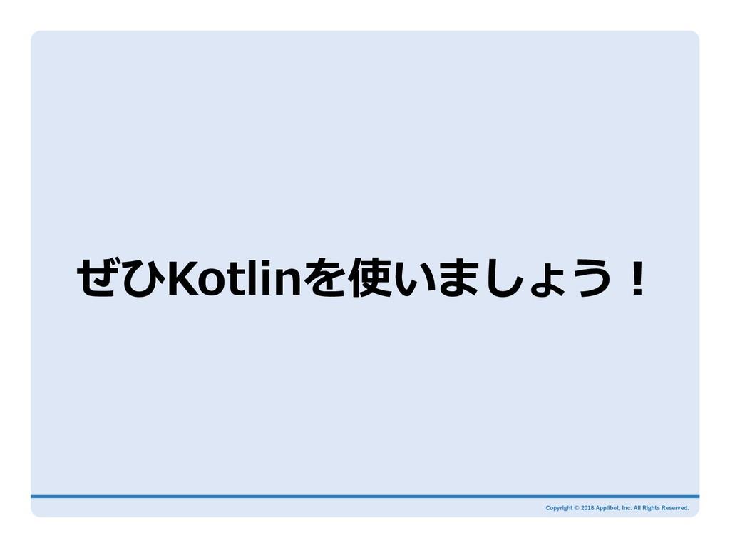 ぜひKotlinを使いましょう!