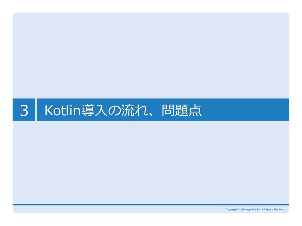 3 Kotlin導⼊の流れ、問題点