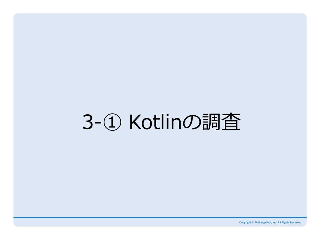 3-① Kotlinの調査