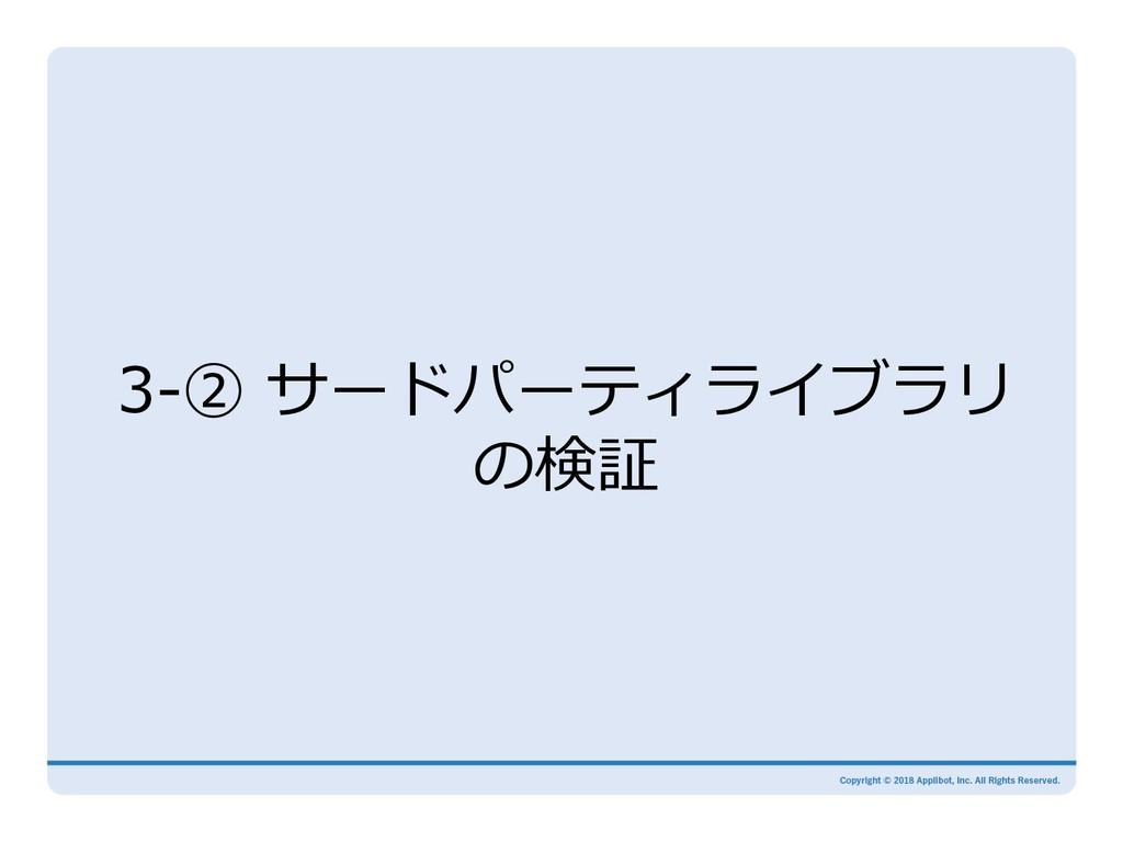 3-② サードパーティライブラリ の検証