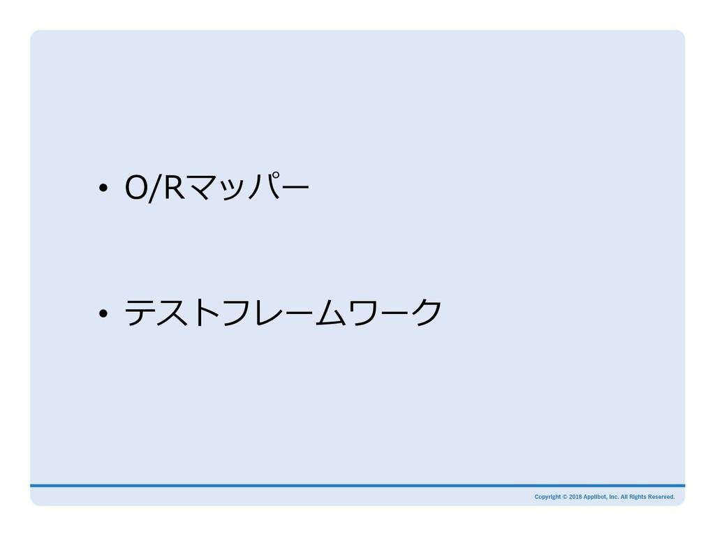 • O/Rマッパー • テストフレームワーク