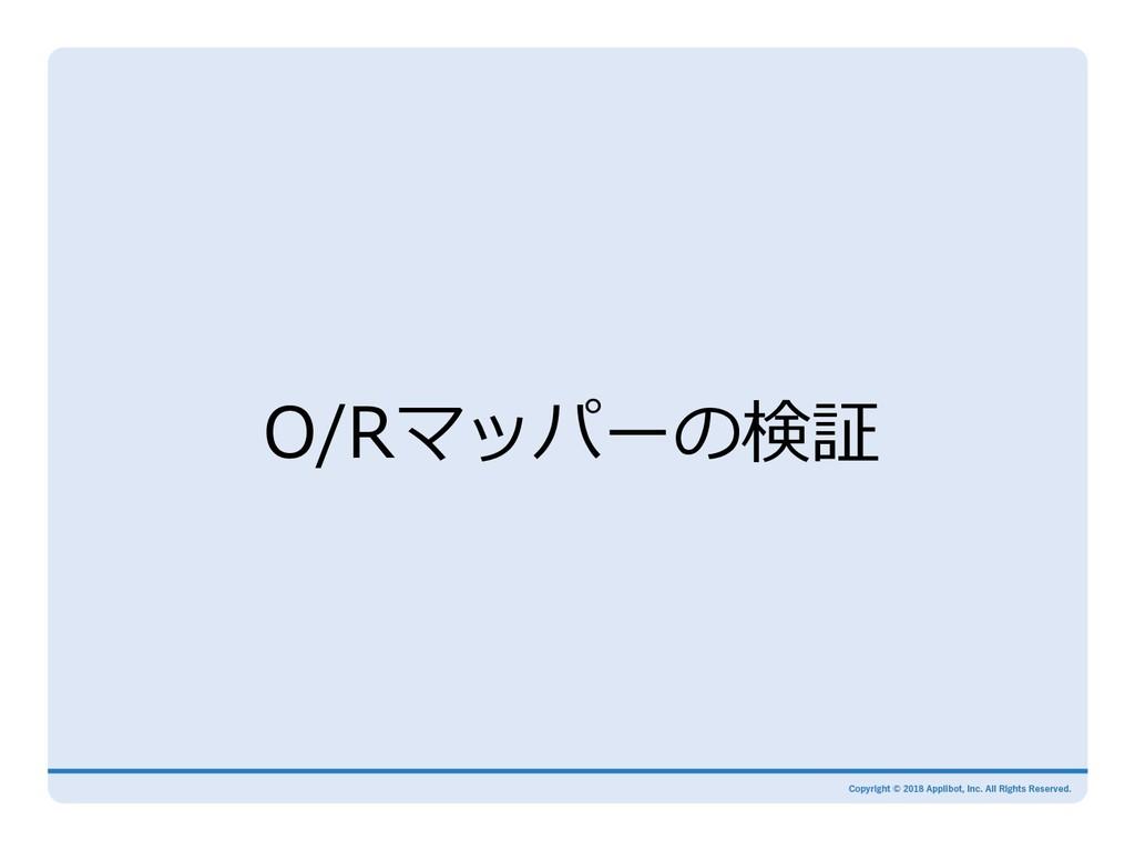 O/Rマッパーの検証