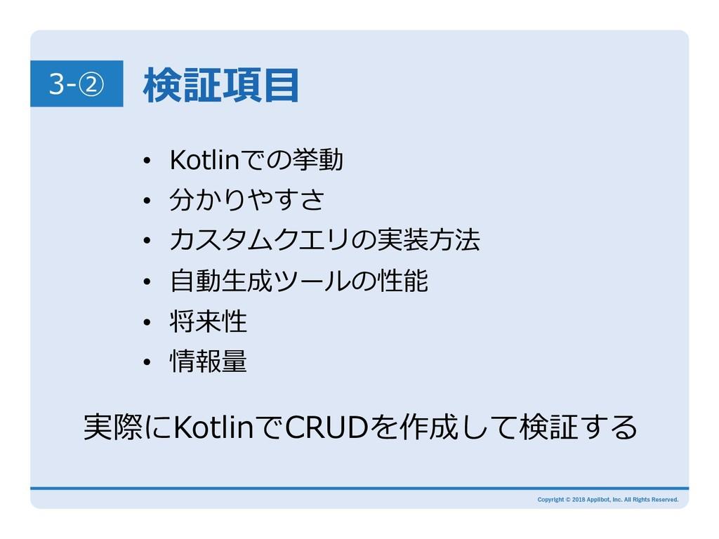 検証項⽬ • Kotlinでの挙動 • 分かりやすさ • カスタムクエリの実装⽅法 •...