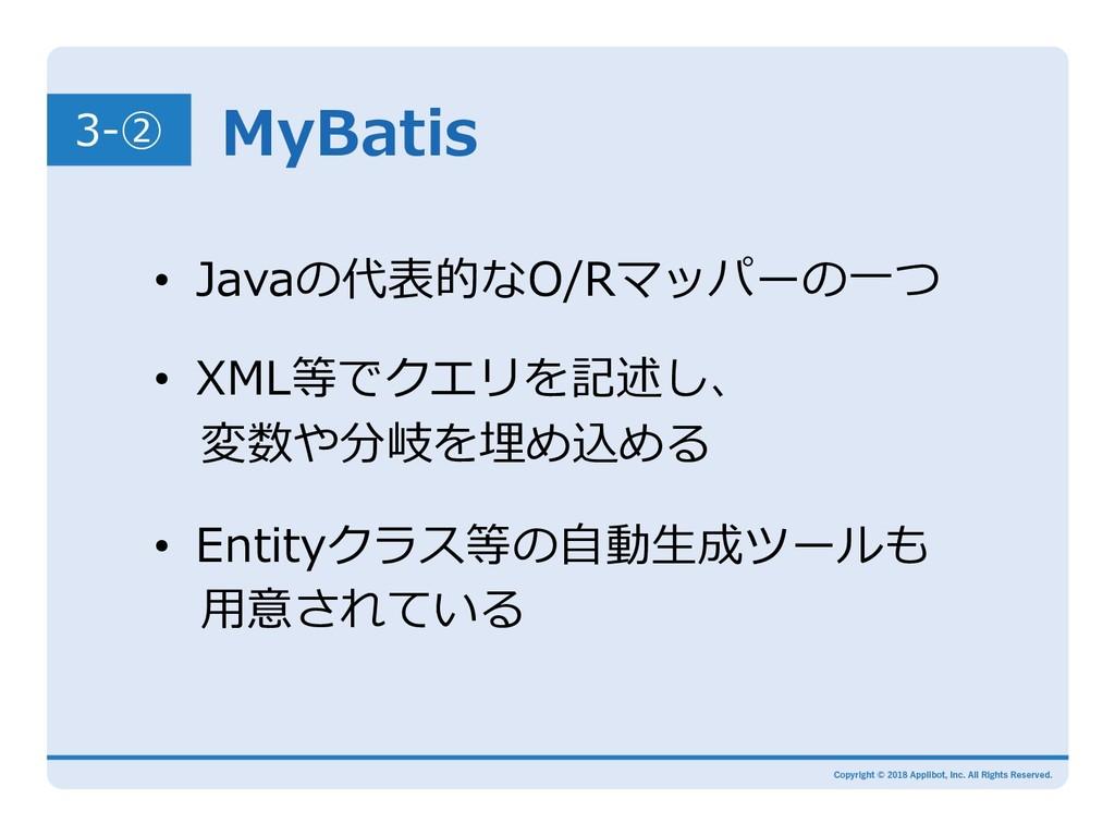 MyBatis • Javaの代表的なO/Rマッパーの⼀つ • XML等でクエリを記述し、...