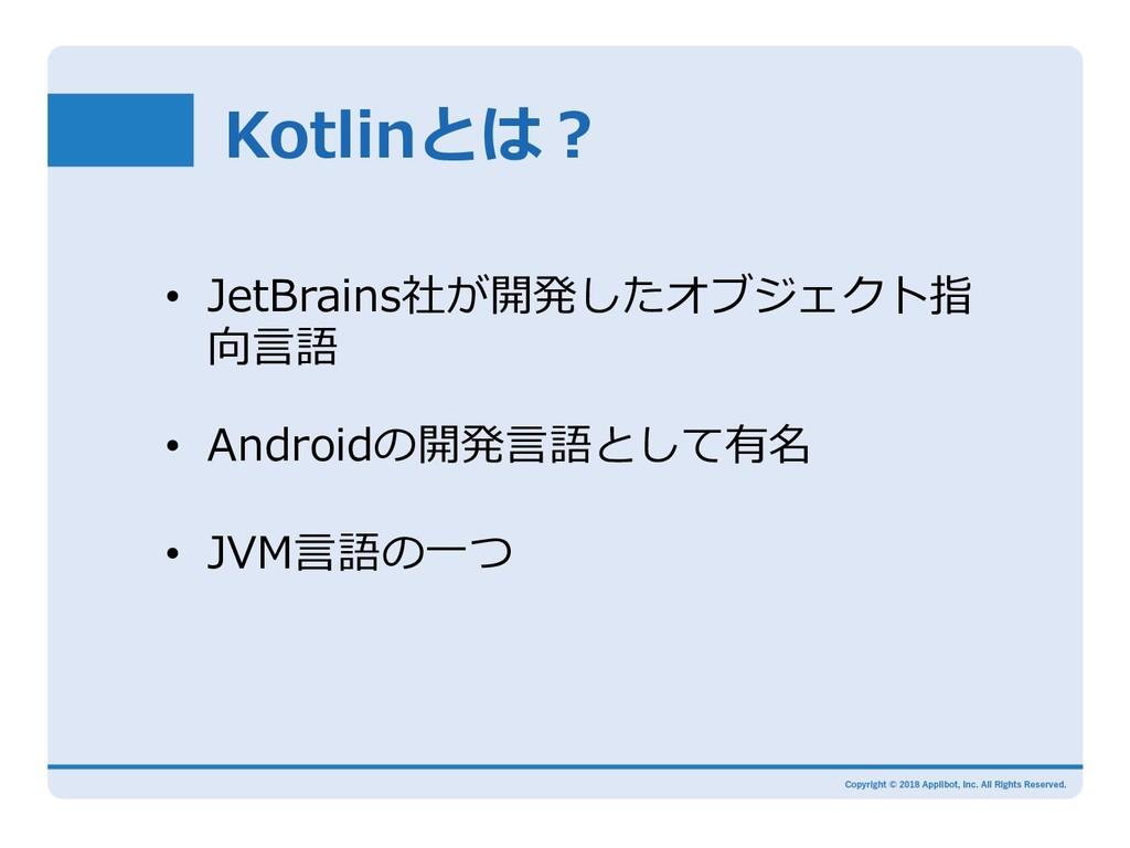 Kotlinとは? • JetBrains社が開発したオブジェクト指 向⾔語 • Andr...