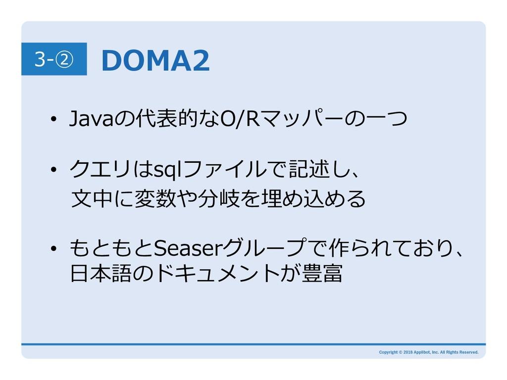 DOMA2 • Javaの代表的なO/Rマッパーの⼀つ • クエリはsqlファイルで記述し...
