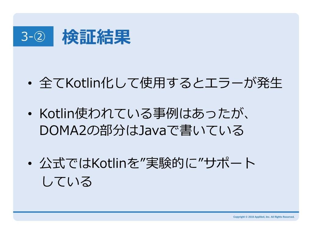 検証結果 • 全てKotlin化して使⽤するとエラーが発⽣ • Kotlin使われている事...
