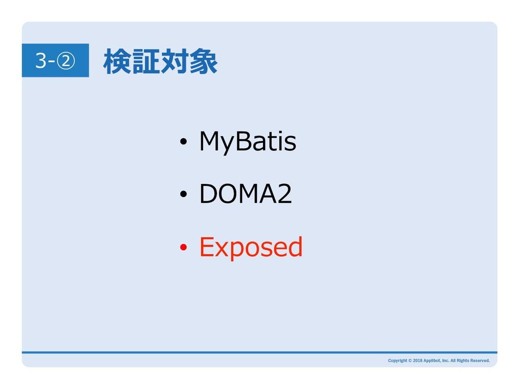 検証対象 • MyBatis • DOMA2 • Exposed 3-②