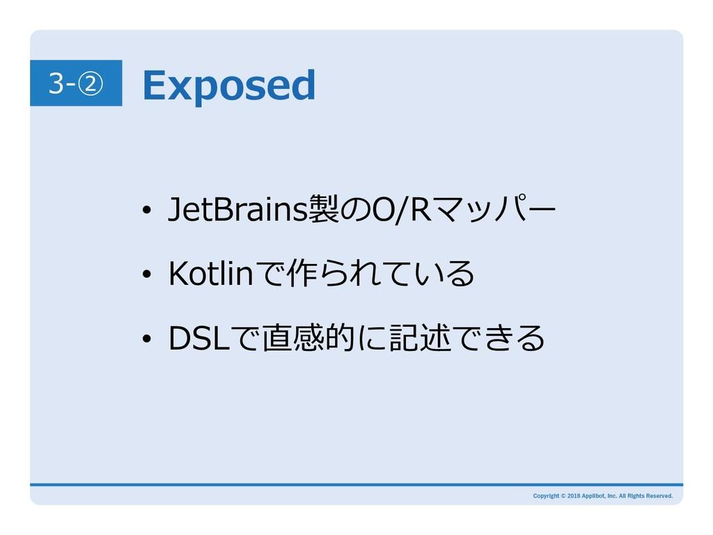 Exposed • JetBrains製のO/Rマッパー • Kotlinで作られている ...