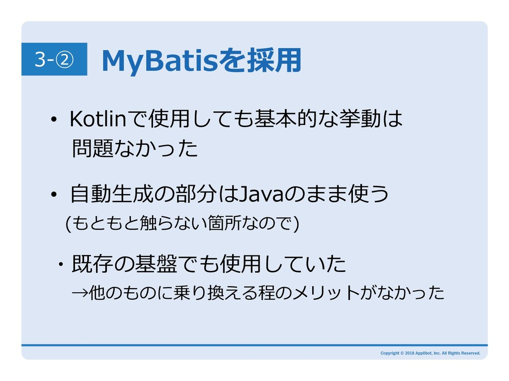 MyBatisを採⽤ • Kotlinで使⽤しても基本的な挙動は 問題なかった • ⾃動...