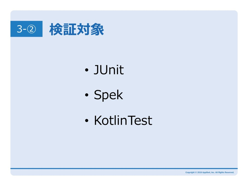 検証対象 • JUnit • Spek • KotlinTest 3-②