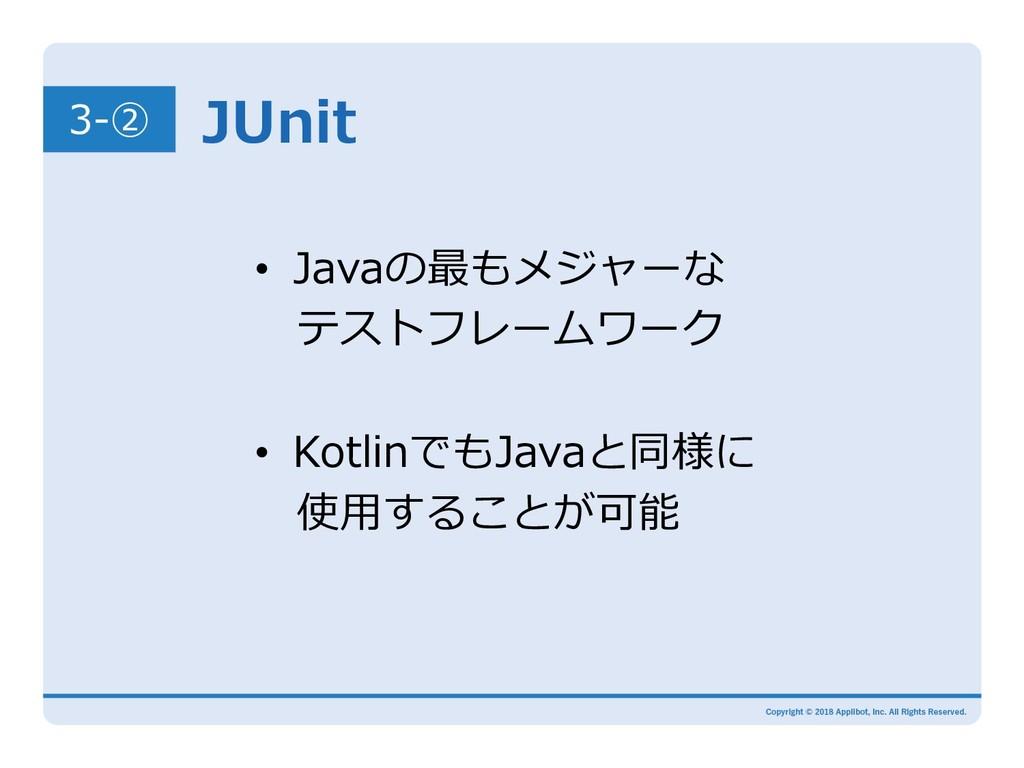 JUnit • Javaの最もメジャーな テストフレームワーク • KotlinでもJa...