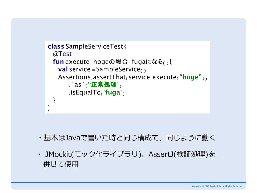 ・基本はJavaで書いた時と同じ構成で、同じように動く ・ JMockit(モック化ライブラリ...