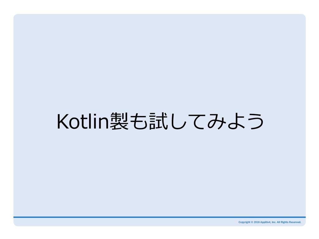 Kotlin製も試してみよう