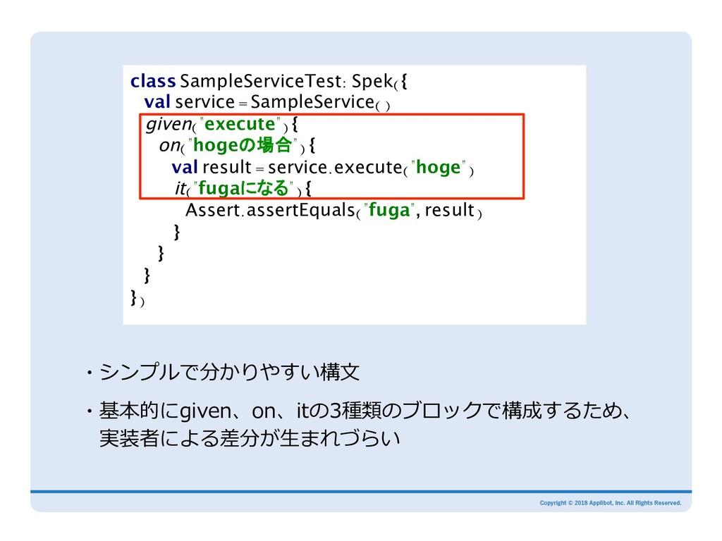 ・シンプルで分かりやすい構⽂ ・基本的にgiven、on、itの3種類のブロックで構成するため...