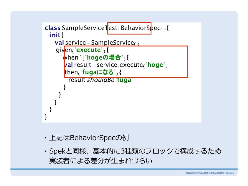 ・Spekと同様、基本的に3種類のブロックで構成するため 実装者による差分が⽣まれづらい ・...