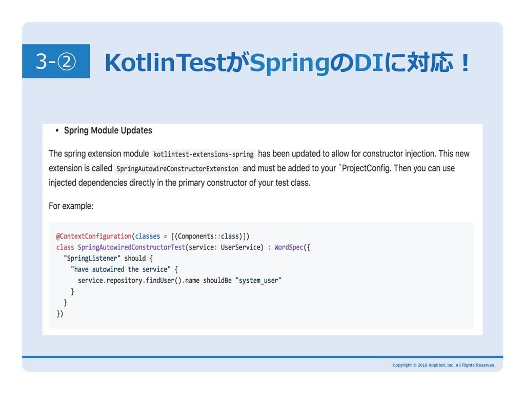 KotlinTestがSpringのDIに対応! 3-②