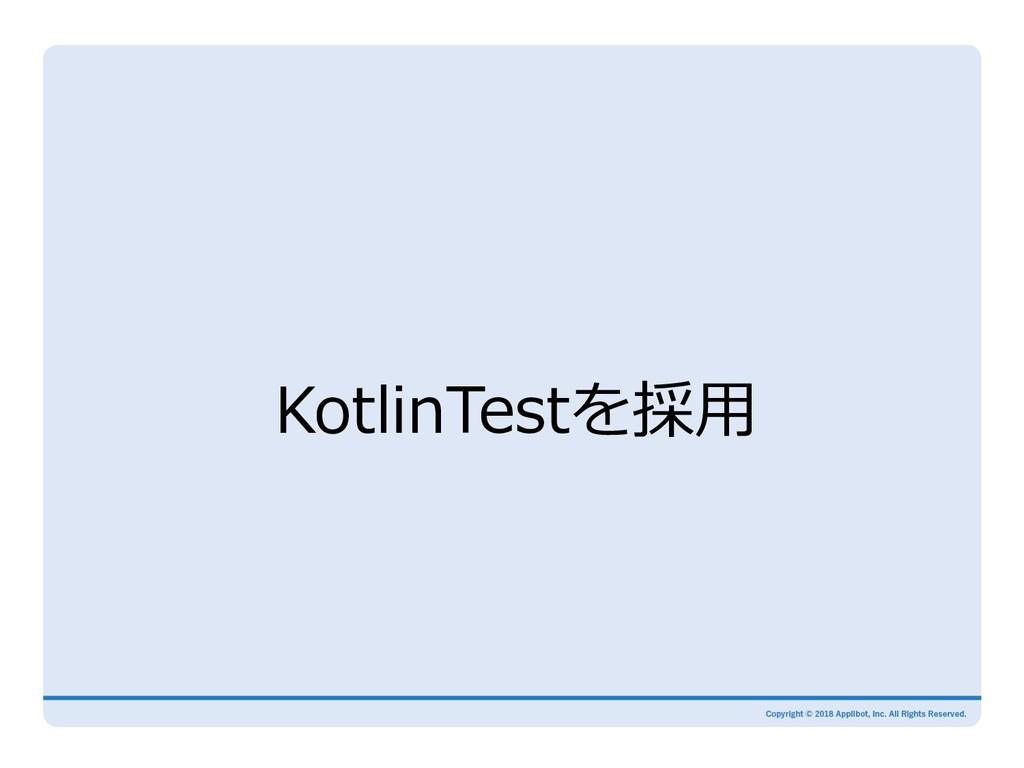 KotlinTestを採⽤