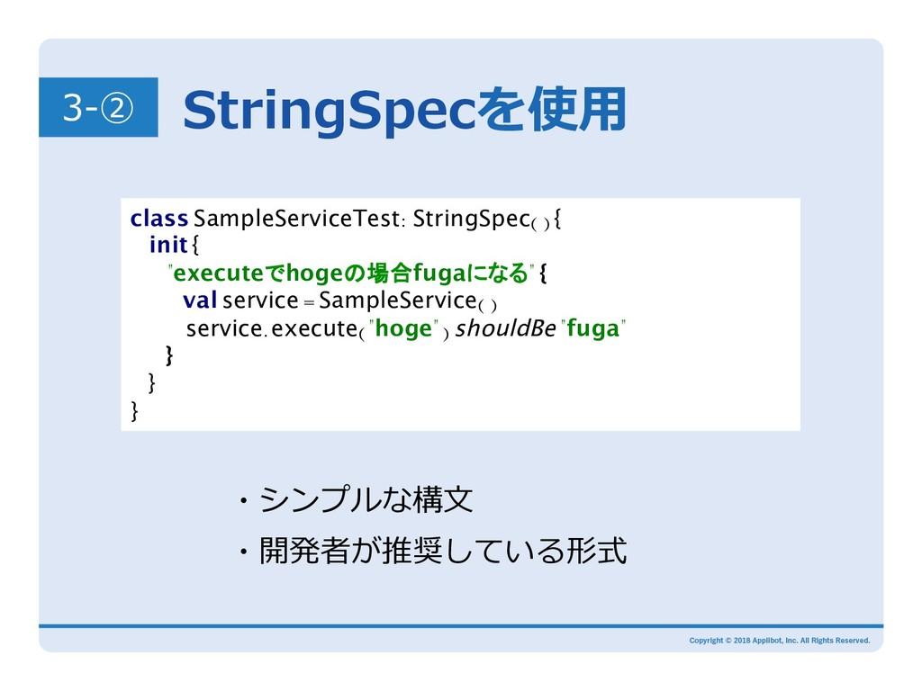StringSpecを使⽤ 3-② ・シンプルな構⽂ ・開発者が推奨している形式 class ...