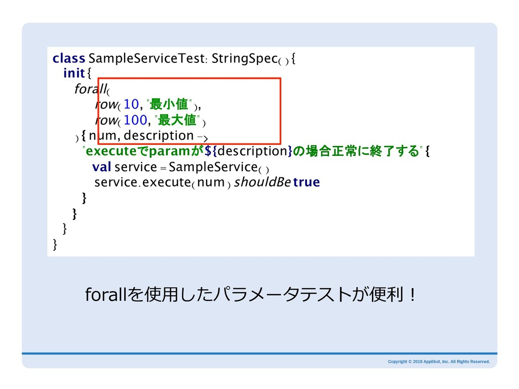 forallを使⽤したパラメータテストが便利! class SampleServiceTest...