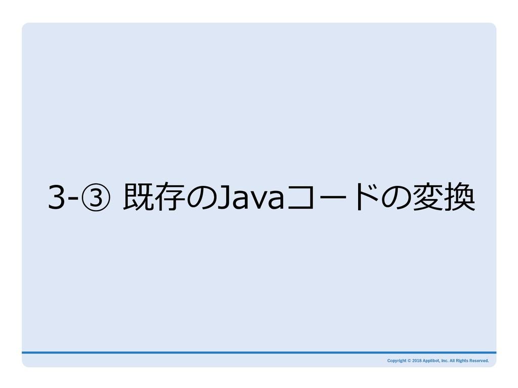 3-③ 既存のJavaコードの変換