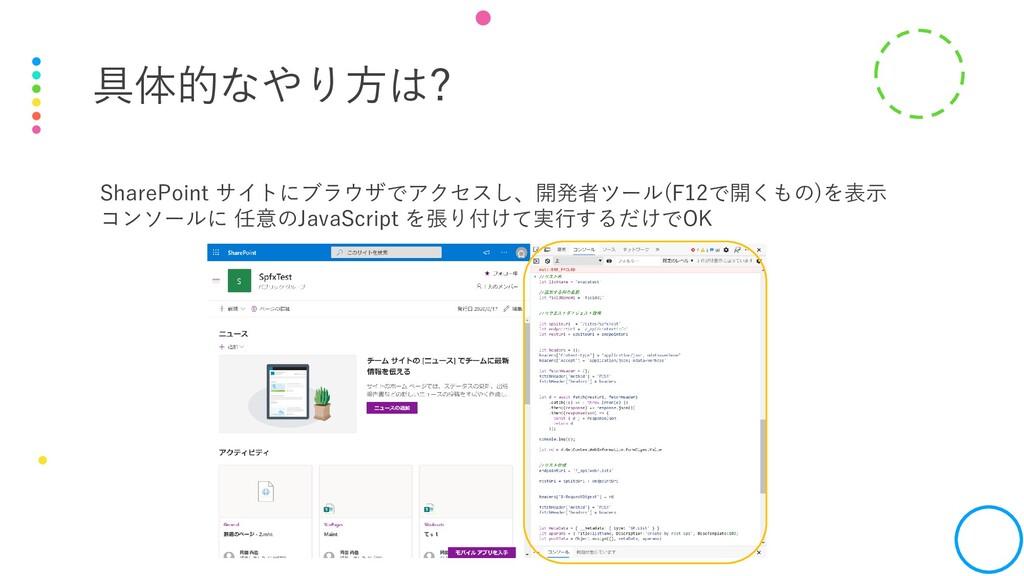 具体的なやり方は? SharePoint サイトにブラウザでアクセスし、開発者ツール(F12で...