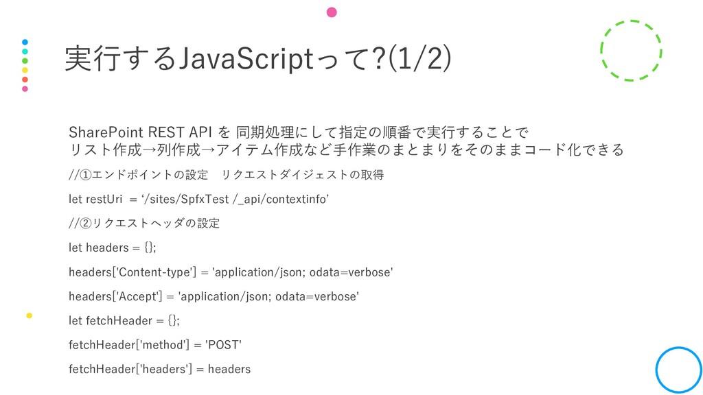 実行するJavaScriptって?(1/2) SharePoint REST API を 同期...