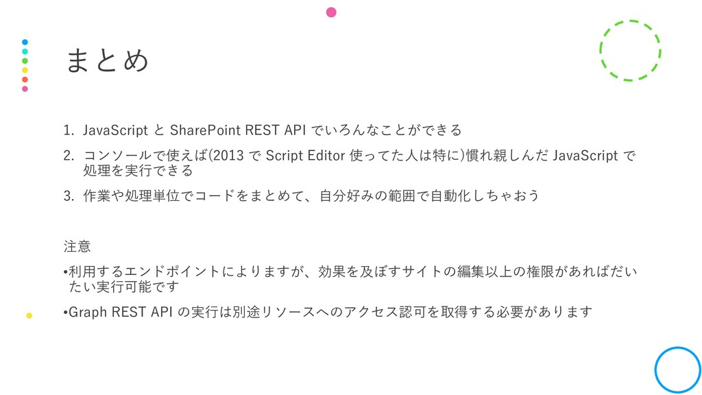 1. JavaScript と SharePoint REST API でいろんなことができる...