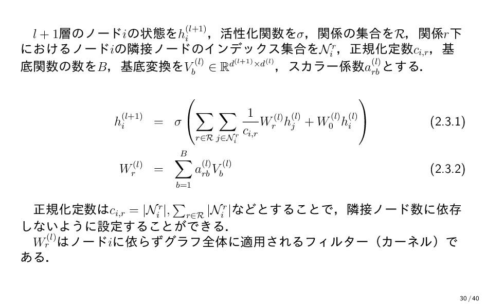 l + 1層のノードiの状態をh(l+1) i ,活性化関数をσ,関係の集合をR,関係r下 に...