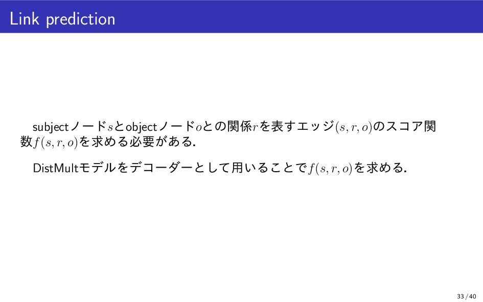 Link prediction subjectノードsとobjectノードoとの関係rを表すエ...